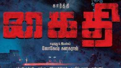 Photo of Karthi's upcoming film Kaithi's new poster out