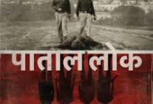 Photo of Paatal Lok: Hansal Mehta, Nitesh Tiwari, Nikkhil Advani and others shower praise on Anushka Sharma's show
